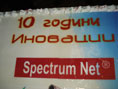 Спектър Нет. 500 гости.